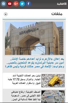 أخبار مصر - صدى البلد screenshot 2