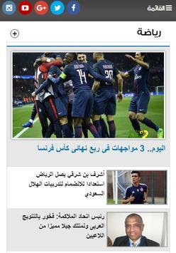 أخبار مصر - صدى البلد screenshot 4