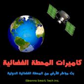 شاهد كوكب الارض من الفضاء لايف icon