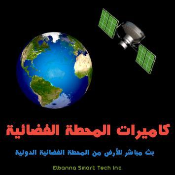 شاهد كوكب الارض من الفضاء لايف poster