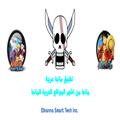 مانجا عربية مانجا مترجمة للعرب