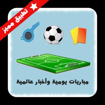 مباريات اليوم HD apk screenshot