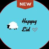 بطاقات عيد الاضحى تهنئة icon