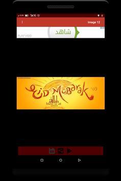 بطاقات عيد الاضحى تهنئة apk screenshot