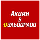 Акции в Эльдорадо icon