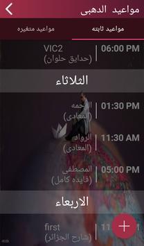 الدهبى screenshot 3