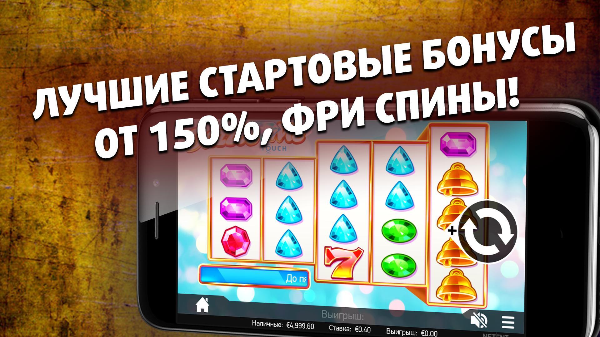 Игровые автоматы чукчи
