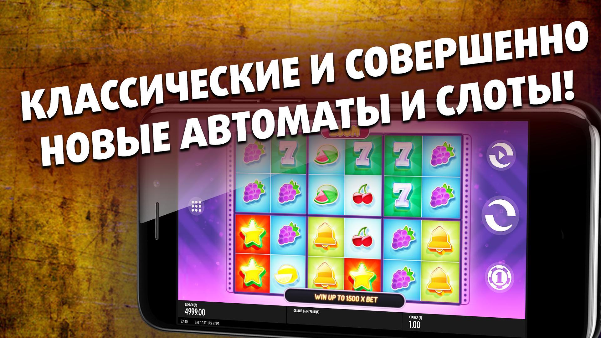 игровые автоматы эльдорадо скачать