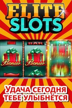 Elite Slots poster