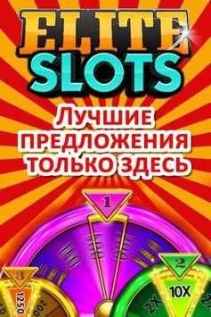 Elite Slots screenshot 2