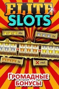 Elite Slots screenshot 3