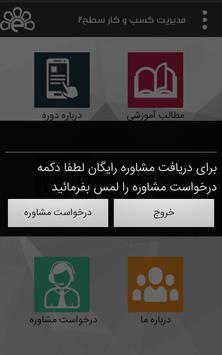 مدیریت اسلامی screenshot 4