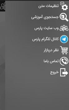 مدیریت اسلامی poster