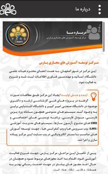 مدیریت اسلامی screenshot 1