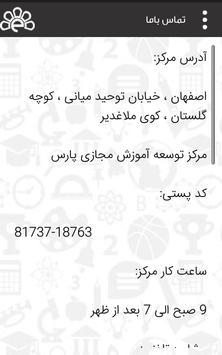 مدیریت اسلامی screenshot 3