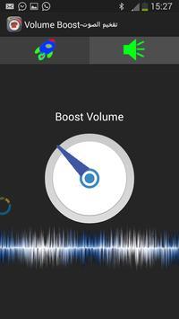 booster max 2 تفخيم الصوت screenshot 1