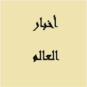 أخبار المغرب والعالم icon