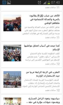 أخبار المغرب والعالم apk screenshot