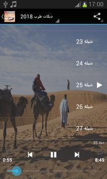 دبكات طرب بدون نت 2018 apk screenshot