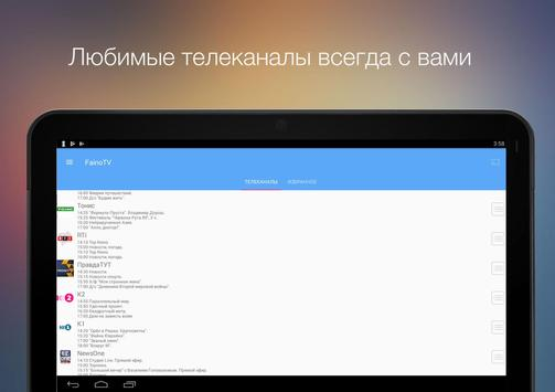 FainoTV -  украинское онлайн тв apk screenshot