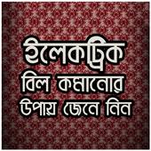 ইলেকট্রিক বিল কমানোর উপায় জেনে নিন icon