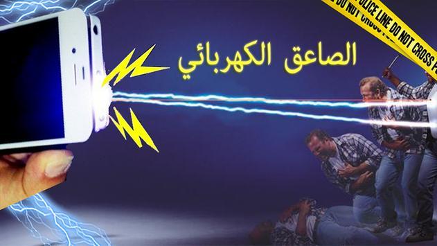 الصاعق الكهربائي poster