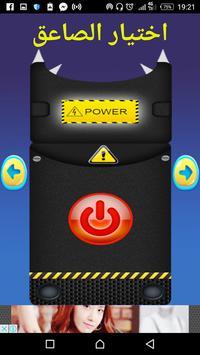 الصاعق الكهربائي apk screenshot