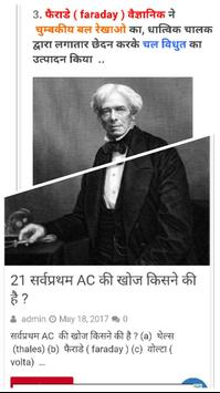 Electrician theory hindi screenshot 4