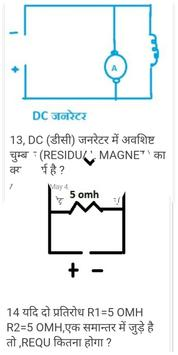 Electrician theory hindi screenshot 1