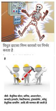 Electrician theory hindi screenshot 2