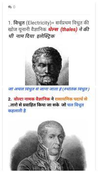 Electrician theory hindi screenshot 3
