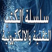 تعليم الطباعة باللمس - عربي icon