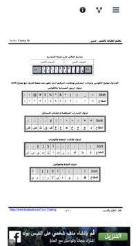 تعليم الطباعة باللمس - عربي apk screenshot