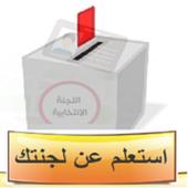 استعلم عن لجنتك بالرقم القومى - مصر icon