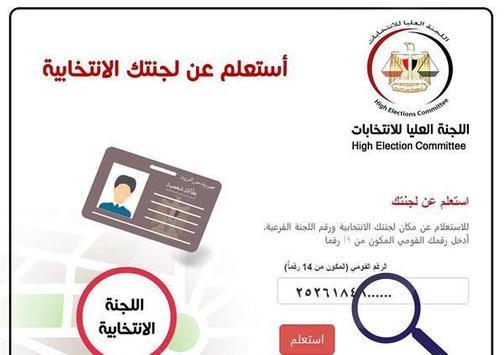 استعلم عن لجنتك بالرقم القومى - مصر poster