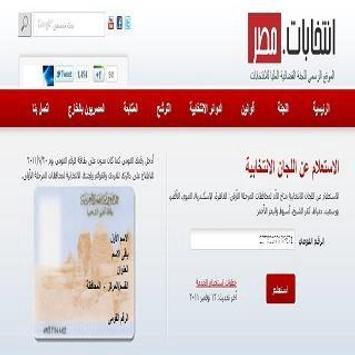 استعلم عن لجنتك بالرقم القومى - مصر screenshot 1