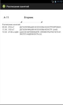 Расписание занятий ПНИПУ/ПГТУ apk screenshot