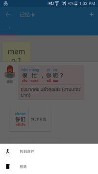 大象语言 screenshot 5