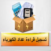 تسجيل قراءة عداد الكهرباء ícone