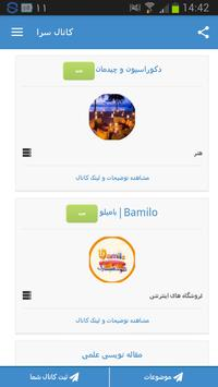 کانال یاب (تلگرام، سروش، گپ، ایتا و ...) poster