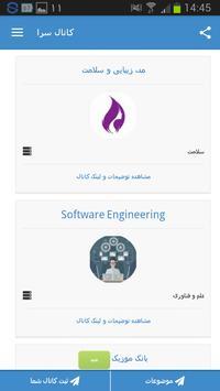 کانال یاب (تلگرام، سروش، گپ، ایتا و ...) apk screenshot