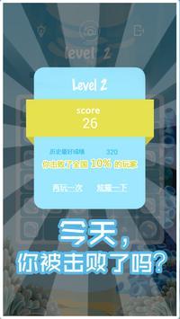 水滴爆破 screenshot 4