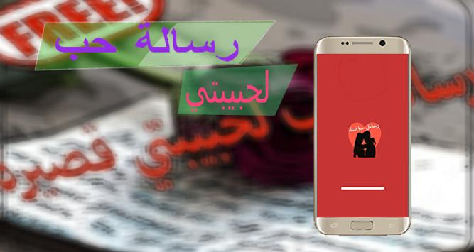 رسالة حب لحبيبتي قصيرة For Android Apk Download