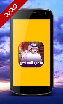 شيلات متعب الفهادي - جديد 2018 screenshot 1