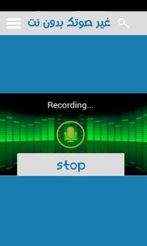غير صوتك بدون نت screenshot 3