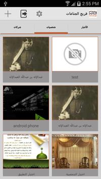 Freej Al Jna3at apk screenshot