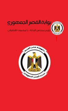 بوابة القصر الجمهوري - جريدة poster