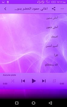 أناشيد حمود الخضر -Hamood Alkhudher screenshot 3