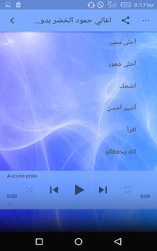 أناشيد حمود الخضر -Hamood Alkhudher screenshot 2