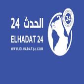 الحدث 24 elhadat24 icon